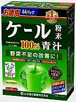 【山本漢方製薬】ケール粉末 お徳用 3g×44包 ×20個セット