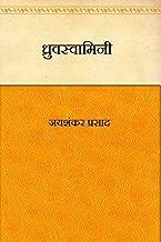 Dhruswamini (Hindi Edition)