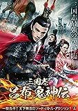 三国志 呂布 鬼神伝[DVD]