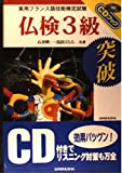 仏検3級突破―実用フランス語技能検定試験 (CDブック)