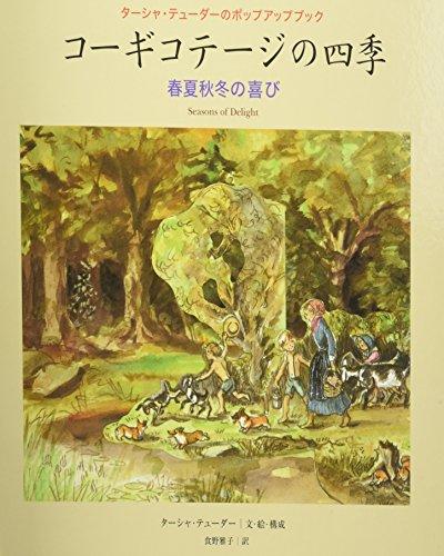 ターシャ・テューダーのポップアップブック コーギコテージの四季 春夏秋冬の喜び