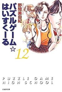 パズルゲーム☆はいすくーる 12巻 表紙画像
