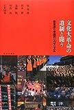 文化大革命の遺制と闘う―徐友漁と中国のリベラリズム