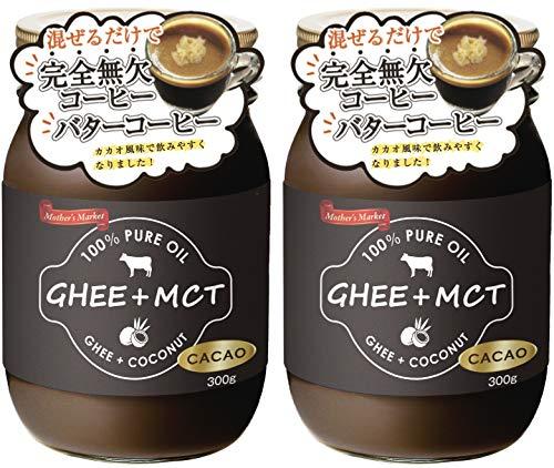 Mother's Market ギーオイル + MCTオイル カカオ 大容量300g × 2個セット ココアパウダー配合 混ぜるだけで 完全無欠コーヒー よりエネルギーを効率的に バターコーヒー グラスフェッドバター
