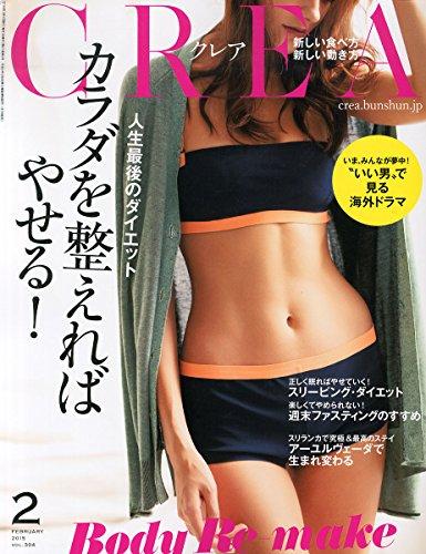 CREA 2015年2月号 カラダを整えればやせる! (クレア CREA)