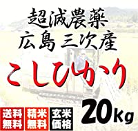 超減農薬 令和元年産 広島県三次市産 こしひかり 100%  2019 (3分づき20kg「精米後約19.6kg」)