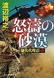 怒濤の砂漠 傭兵代理店・改 (祥伝社文庫)