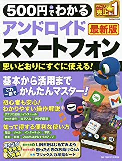 500円でわかるアンドロイドスマートフォン最新版―かんたん、思いどおりにすぐ使える! (ONE COMPUTER MOOK)
