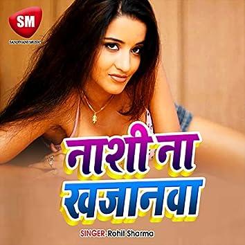 Nashi Na Khajanwa (Bhojpuri Song)