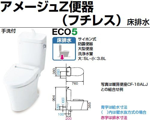 INAX アメージュZ便器(フチレス) 手洗付 BC-ZA10S + DT-ZA180E