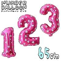 数字 バルーン 誕生日 ピンク ハート柄 ナンバーバルーン 65cm 風船 飾り付け サプライズ プレゼント 安い おもちゃ ぺたんこ配送