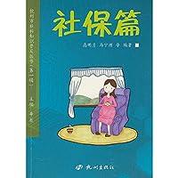杭州市社科知识普及丛书(第一辑):社保篇
