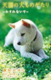 天国の犬ものがたり~わすれないで~ (小学館ジュニア文庫)