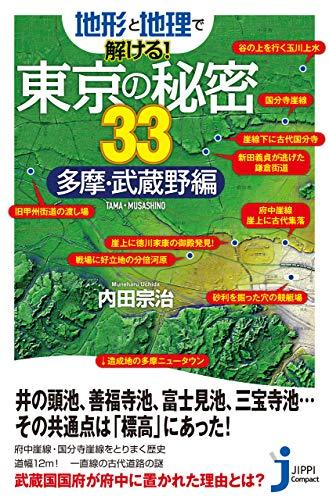 地形と地理で解ける!東京の秘密33 多摩・武蔵野編 (じっぴコンパクト新書)の詳細を見る
