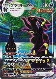 ポケモンカードゲーム PK-S6a-095 ブラッキーVMAX HR