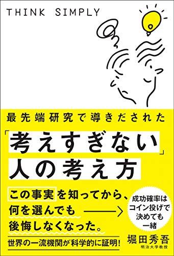 最先端研究で導きだされた「考えすぎない」人の考え方 (サンクチュアリ出版)