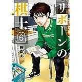 リボーンの棋士(6) (ビッグコミックス)