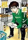 リボーンの棋士(6)