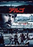 アルゴ[DVD]