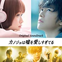 Original Soundtrack (Music By Taise Iwasaki) - Kanojo Wa Uso Wo Aishisugiteru (Movie) Original Soundtrack (CD+PHOTOBOOK) [Japan CD] VICL-64102 by Original Soundtrack (Music By Taise Iwasaki) (2013-12-18)