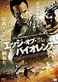 エッジ・オブ・バイオレンス[DVD]
