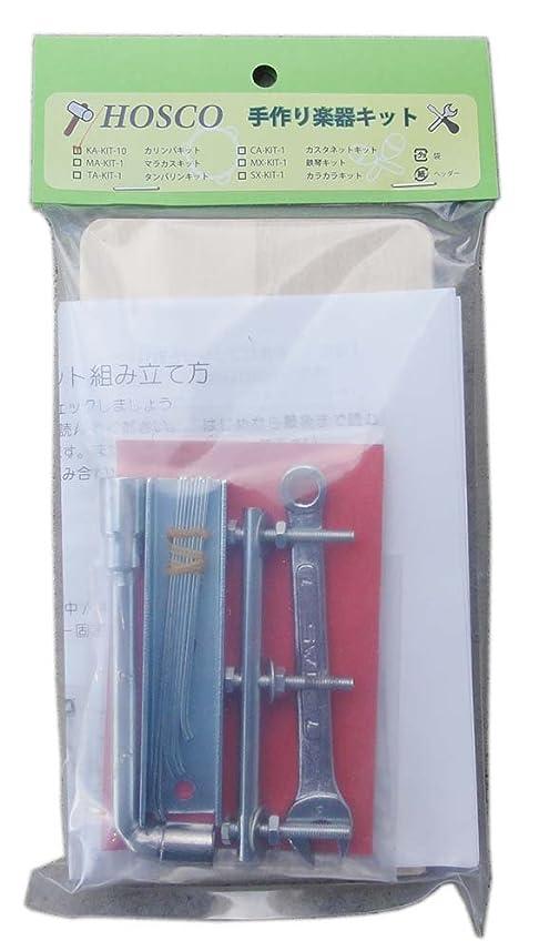 マント書誌賞賛するHOSCO カリンバキット KA-KIT-10