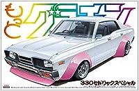 アオシマ 1/24 もっとグラチャン No.SP 330セドリック スペシャル