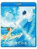 きみと、波にのれたら Blu-ray 通常版[Blu-ray/ブルーレイ]
