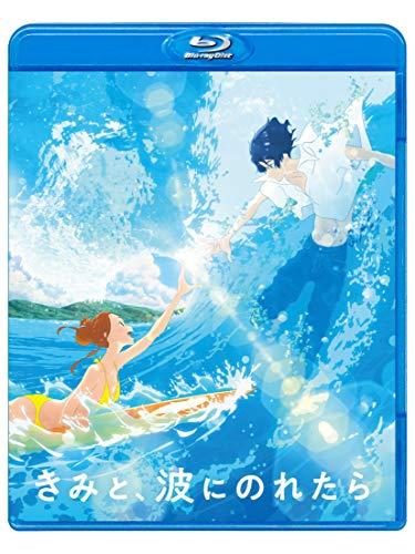 きみと、波にのれたら Blu-ray通常版