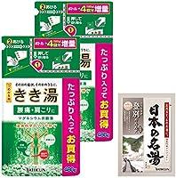 【Amazon.co.jp限定】 きき湯 【医薬部外品】マグネシウム 炭酸湯 入浴剤 カボスの香り 詰替え用 480g×2個+日本の名湯1包付