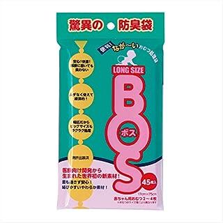 驚異の防臭袋 BOS (ボス) ロング サイズ 45枚入り 赤ちゃん用 おむつ 処理袋 【袋カラー:ピンク】