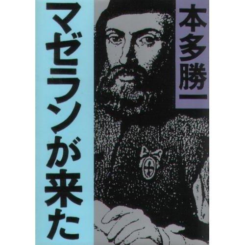 マゼランが来た (朝日文庫)