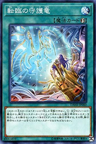 遊戯王カード 転臨の守護竜(ノーマル) ダーク・ネオストーム(DANE) | 速攻魔法 ノーマル