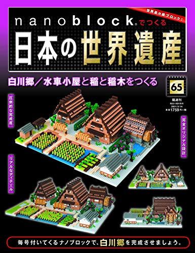 nanoblockでつくる日本の世界遺産 65号 [分冊百科] (パーツ付)