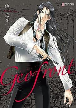 [池玲文]のGeofront (クロフネコミックス)