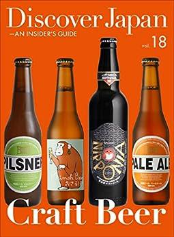 [ディスカバー・ジャパン編集部]のDiscover Japan - AN INSIDER'S GUIDE 「Craft Beer」 [雑誌] (英語版 Discover Japan Book 2018005) (English Edition)