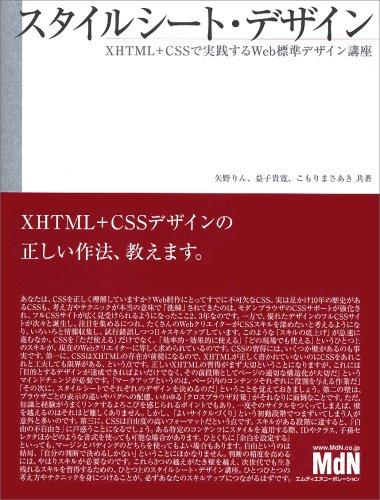 スタイルシート・デザイン XHTML + CSSで実践するWeb標準デザイン講座