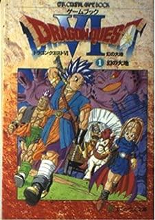 ゲームブック ドラゴンクエスト6幻の大地〈1〉幻の大地 (エニックス文庫)