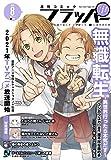 【電子版】月刊コミックフラッパー 2020年8月号 [雑誌]