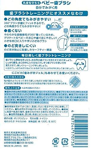 和光堂にこピカベビー歯ブラシ自分でみがく用BH5