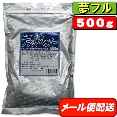 夢フル ポップコーン味付け調味料500g【ブラックペッパー味】【約250人分(一人 2g計算)/業務用】
