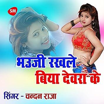 Bhujee Rakhale Biya Devara Ke
