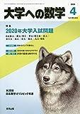 大学への数学 2020年 04 月号 [雑誌]