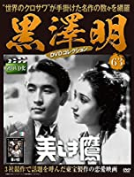 黒澤明 DVDコレクション 63号『美しき鷹』 [分冊百科]