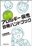 小児アレルギー疾患診療ハンドブック