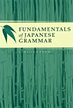 Fundamentals of Japanese Grammar: Comprehensive Acquisition (English and Japanese Edition)