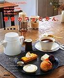 東京カフェじかん。―香る時間、やさしい毎日 (SEIBIDO MOOK)