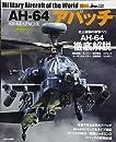 AH-64アパッチ