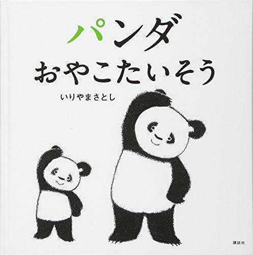 パンダ おやこたいそう (講談社の幼児えほん)
