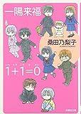 1+1=0 / 桑田 乃梨子 のシリーズ情報を見る